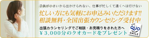無料出張カウンセリング受付中・ご相談、お見積りをされた方へ:¥3,000分のクオカードをプレゼント