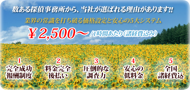 数ある興信所や探偵社から当社が選ばれる理由があります。1時間¥2,500〜諸経費込・成功報酬制度と料金後払いの安心システム