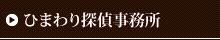 愛知県安城市のひまわり探偵事務所について