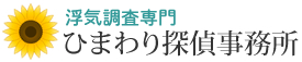 浮気調査専門・福島県いわき市のひまわり探偵事務所
