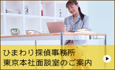 福島県いわき市のひまわり探偵事務所 東京本社面談室のご案内