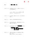 浮気調査報告書1