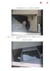 浮気調査報告書12