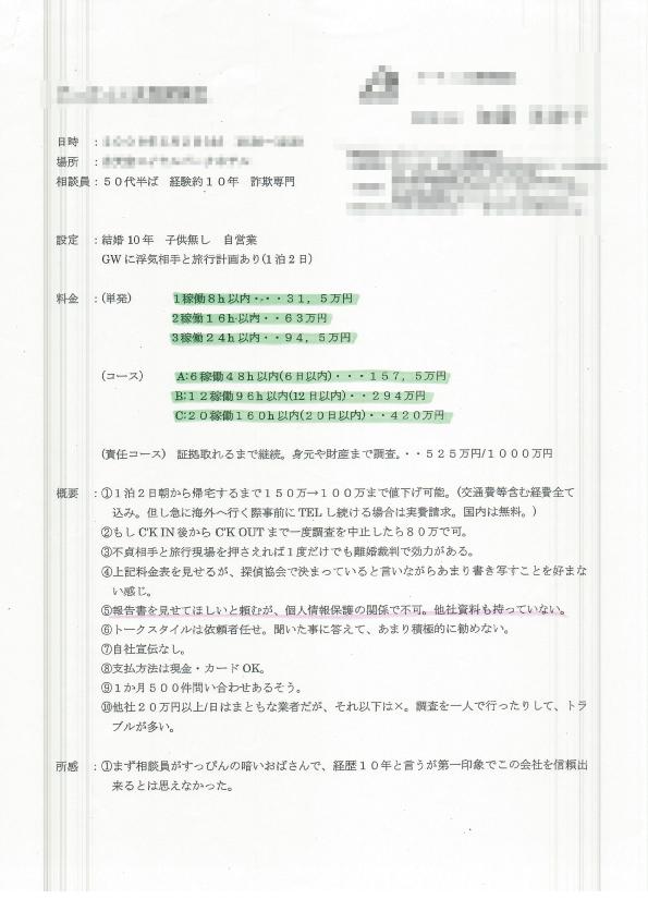 C社調査料金資料1