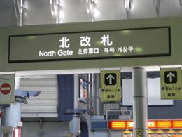 JR品川駅北改札 看板