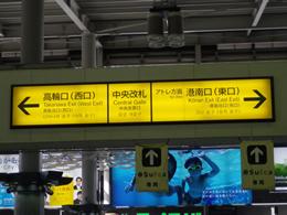 JR品川駅中央改札 看板
