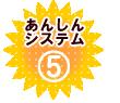 あんしんシステム5